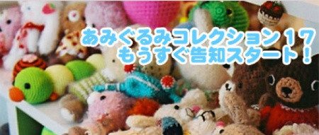 japanese amigurumi blog 8 Japanese Crochet Blogs with Hook Loving Eye Candy