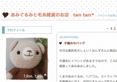 japanese blog 400x282 8 Japanese Crochet Blogs with Hook Loving Eye Candy