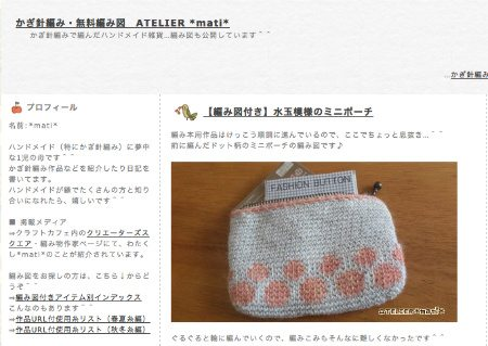 japanese crochet blog 8 Japanese Crochet Blogs with Hook Loving Eye Candy