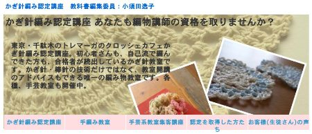 japanese crochet 8 Japanese Crochet Blogs with Hook Loving Eye Candy