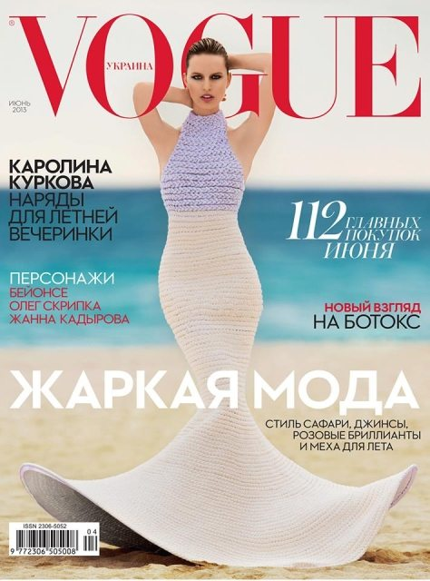 karolina vogue ukraine cover crochet 10 Beautiful Celebrities Wearing Crochet